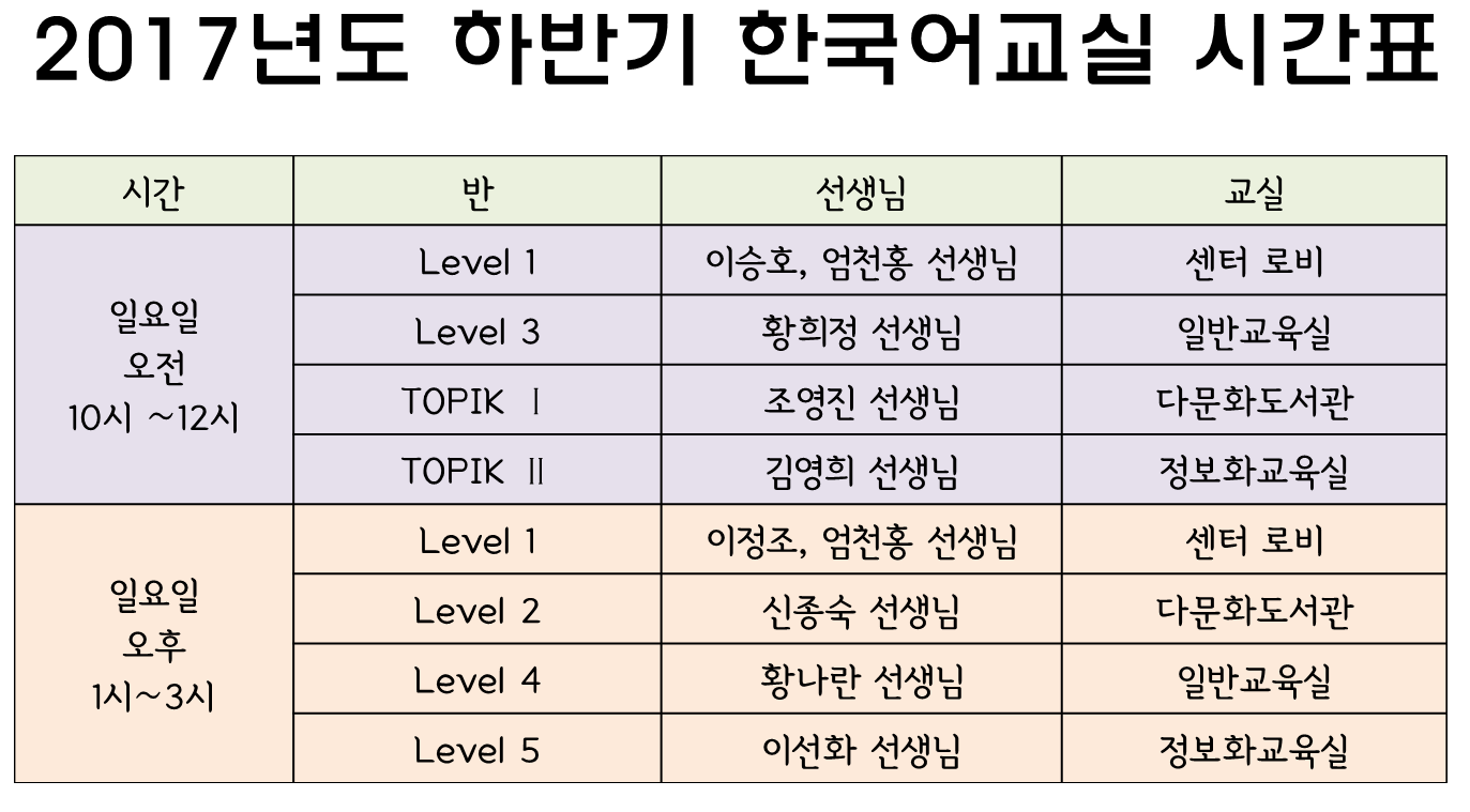 2017년도 하반기 한국어교실 시간표