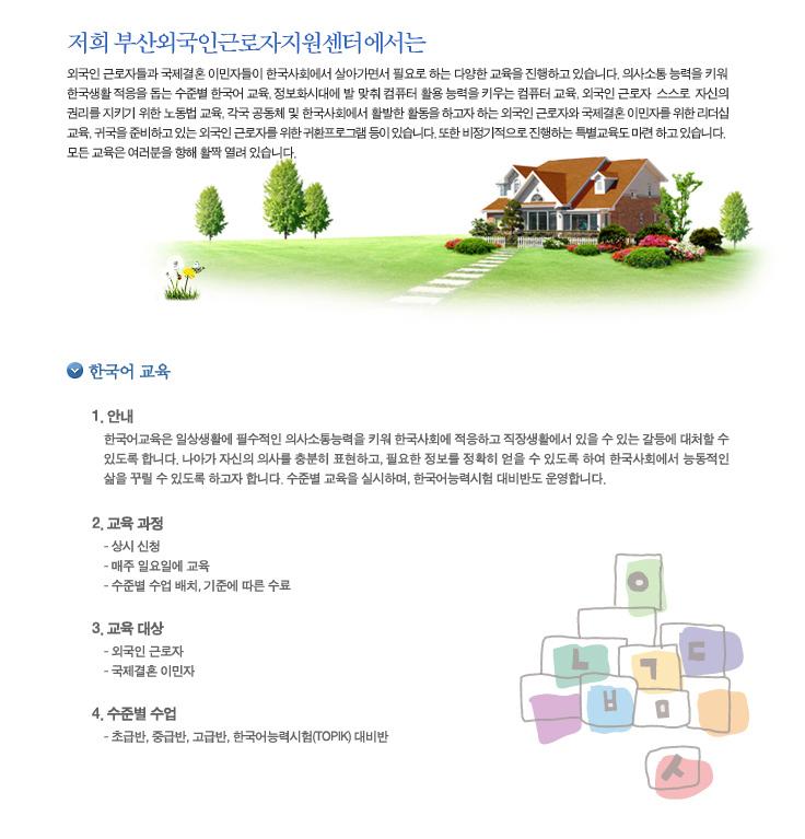 C_한국어교육