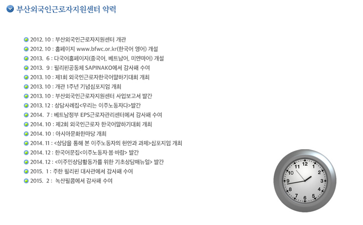 센터소개_센터약력_본문