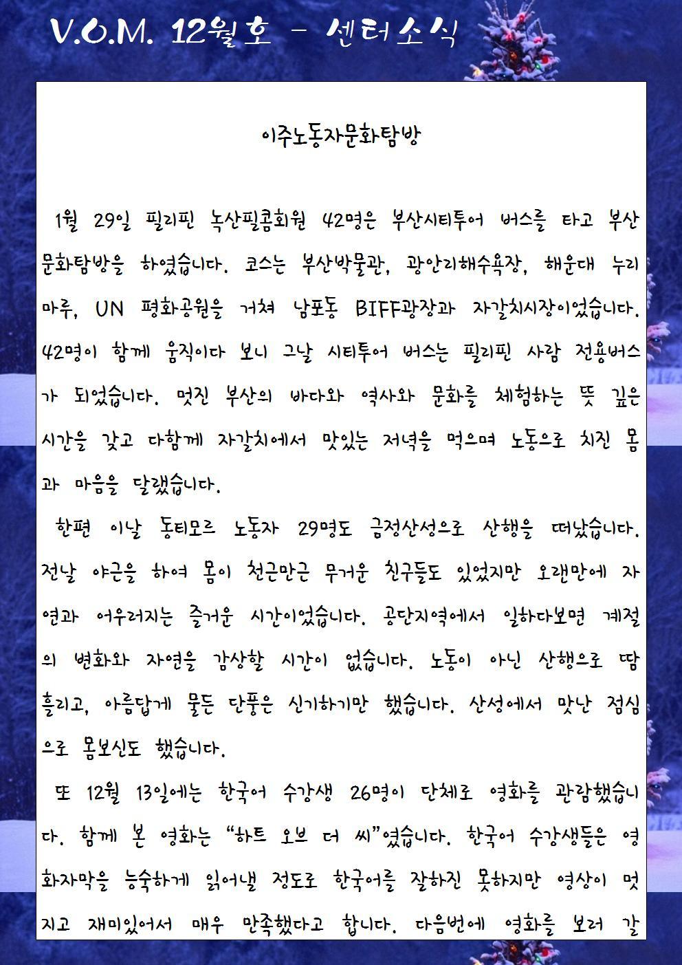 센터소식 - 문화탐방001