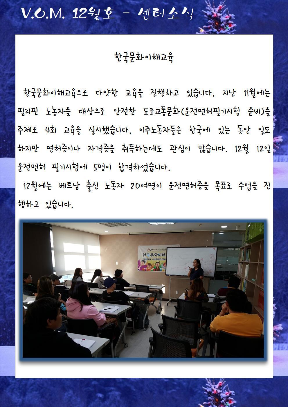 센터소식 - 한국문화이해교육001