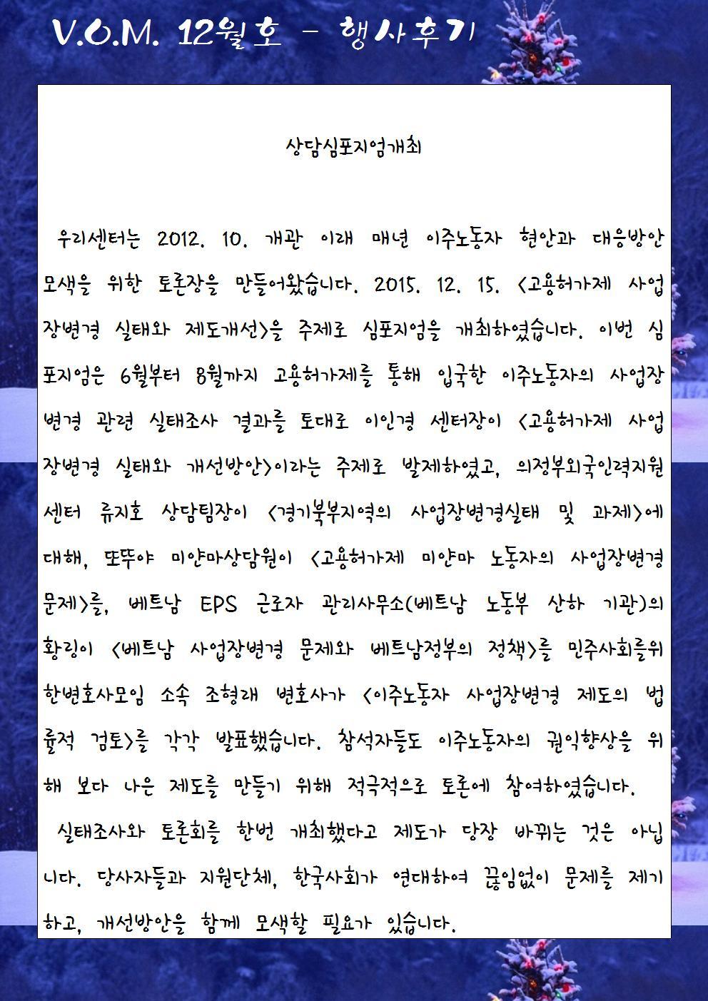 행사후기 - 상담심포지엄001