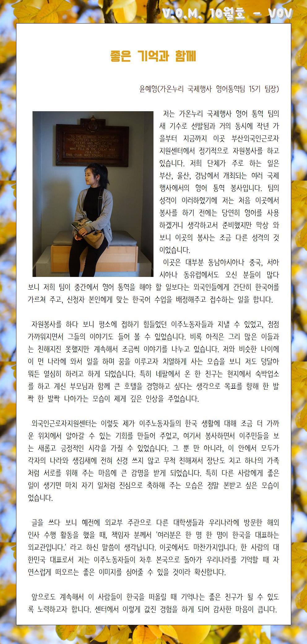 04. VOV-윤예영001