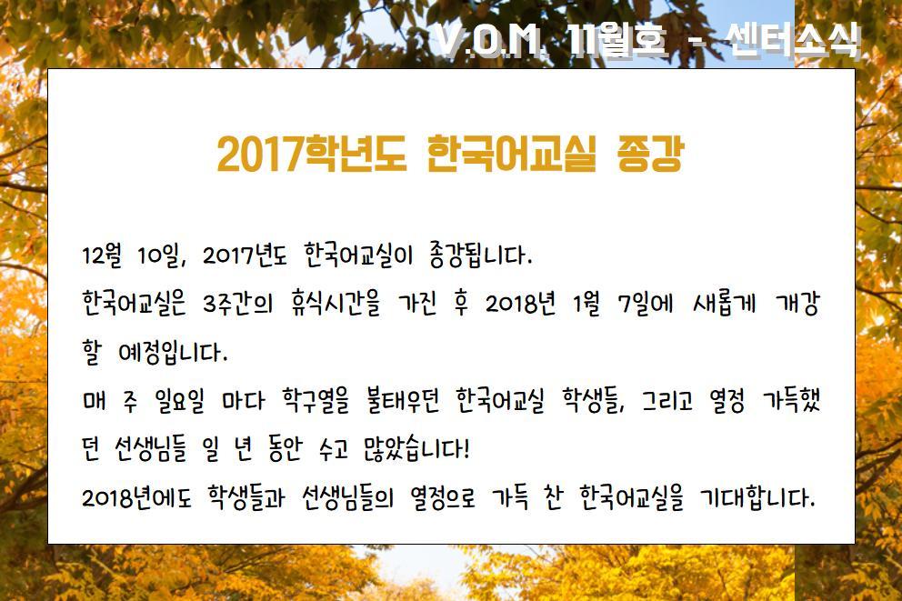 06. 센터소식-한국어교실 종강001