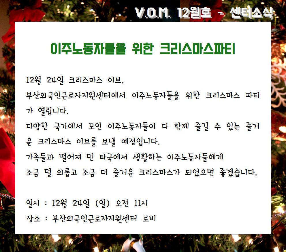 06. 센터소식-크리스마스 파티001