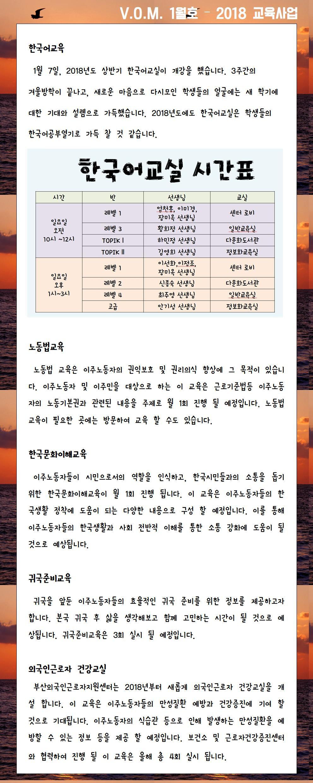 07. 2018 사업 안내-교육사업001