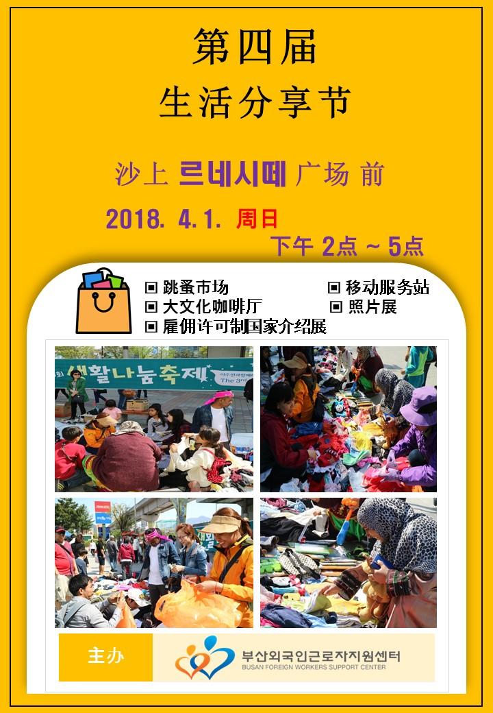 생활나눔축제 포스터1