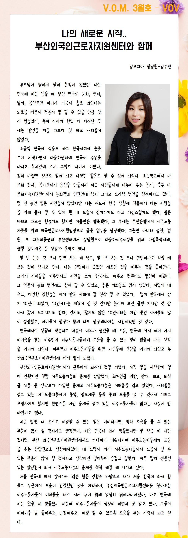 04. VOV-김수빈001