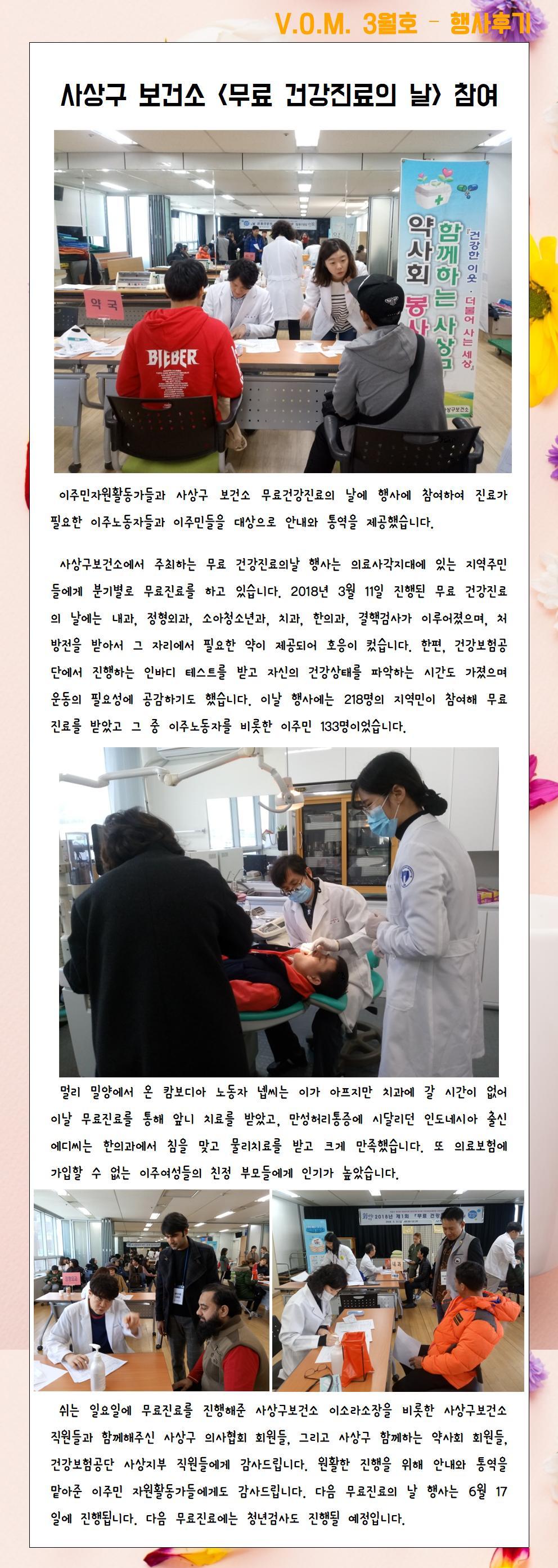 05. 행사후기-사상구보건소 무료진료001