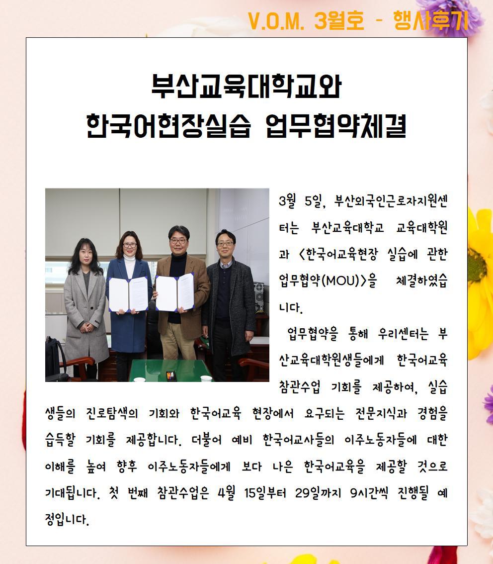 05. 행사후기-한국어현장실습001