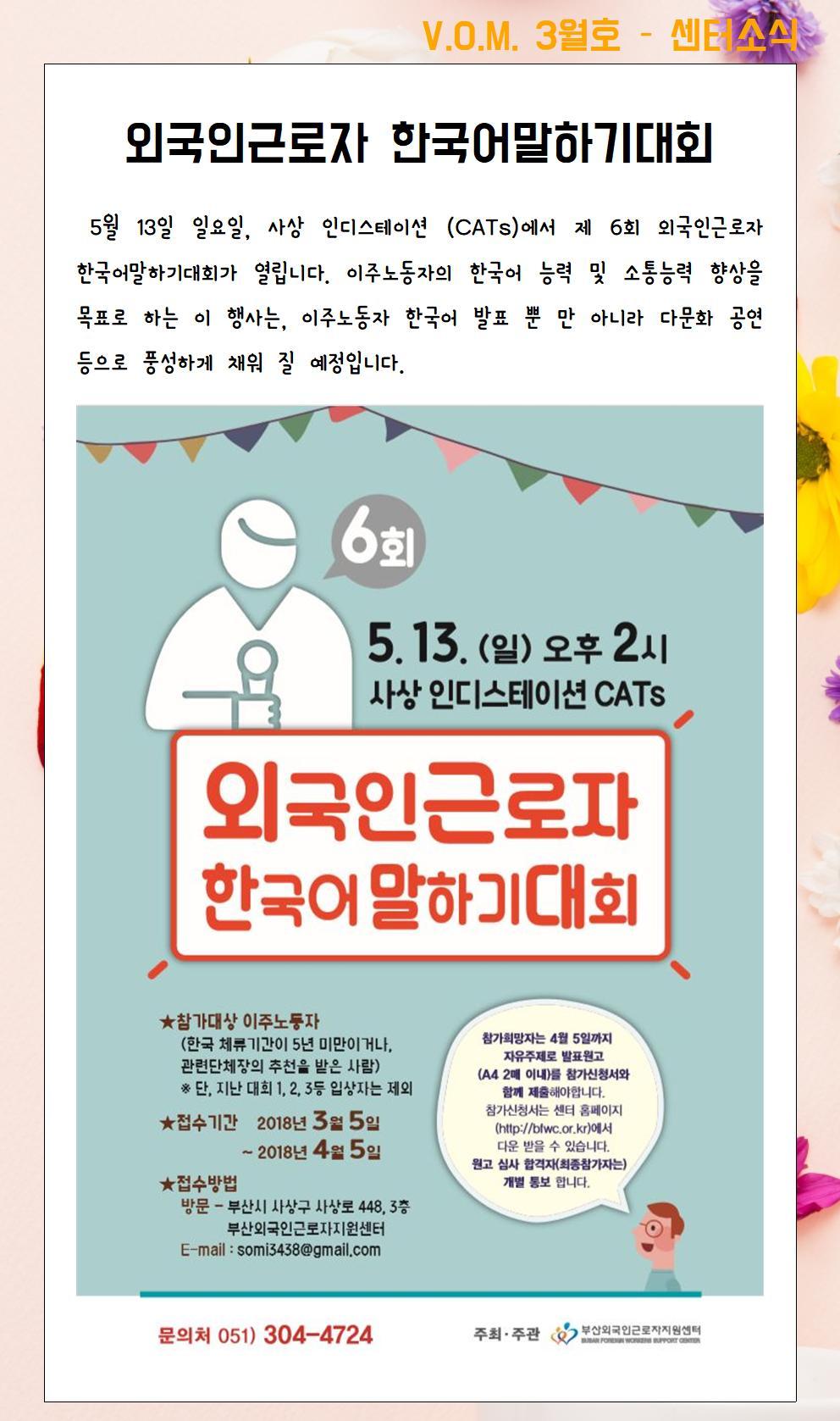 06. 센터소식-한국어말하기대회001