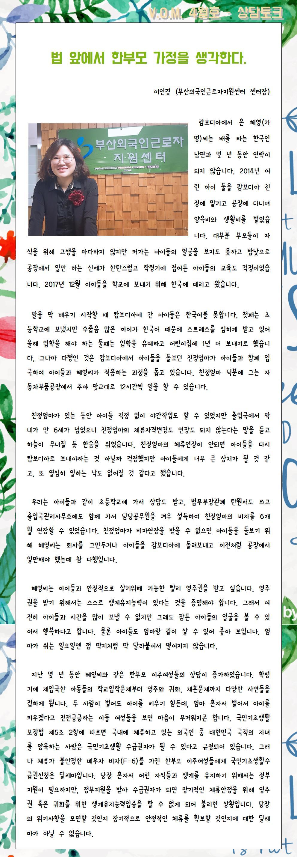 01. 상담토크-이인경001