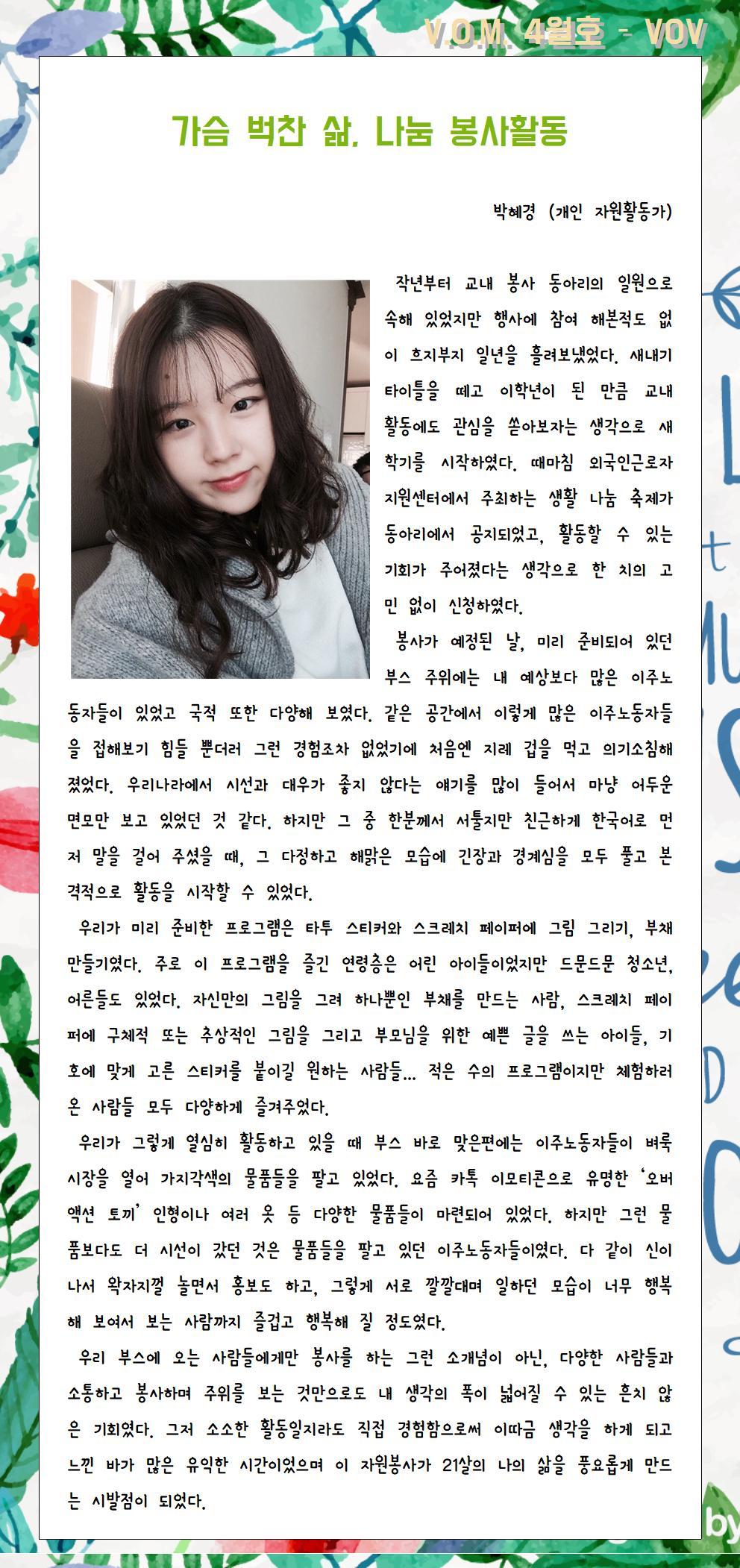 04. VOV-박혜경001