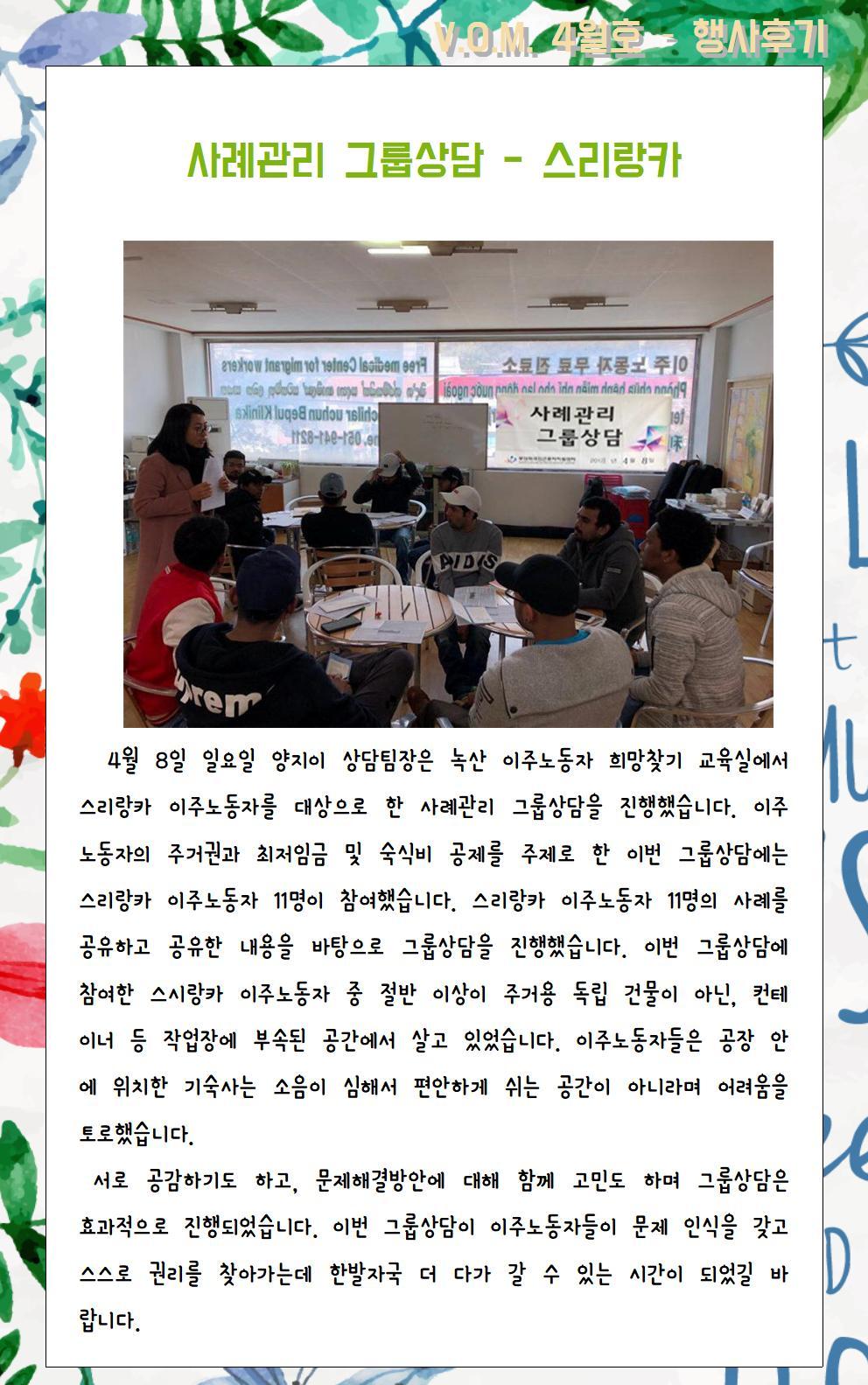 05. 행사후기-사례관리그룹상담001