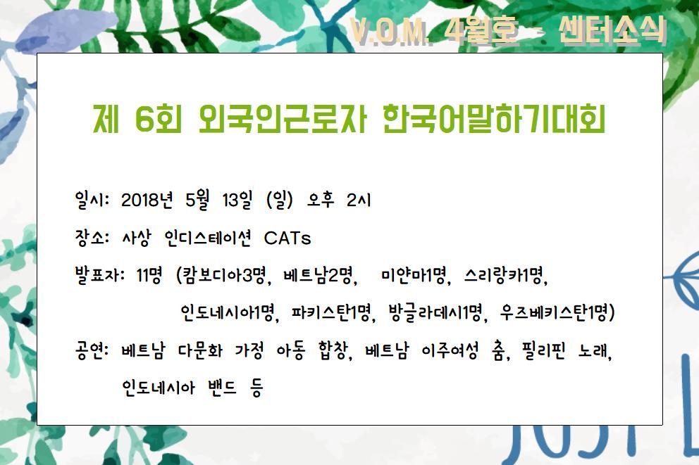 06. 센터소식-제6회 말하기대회홍보001