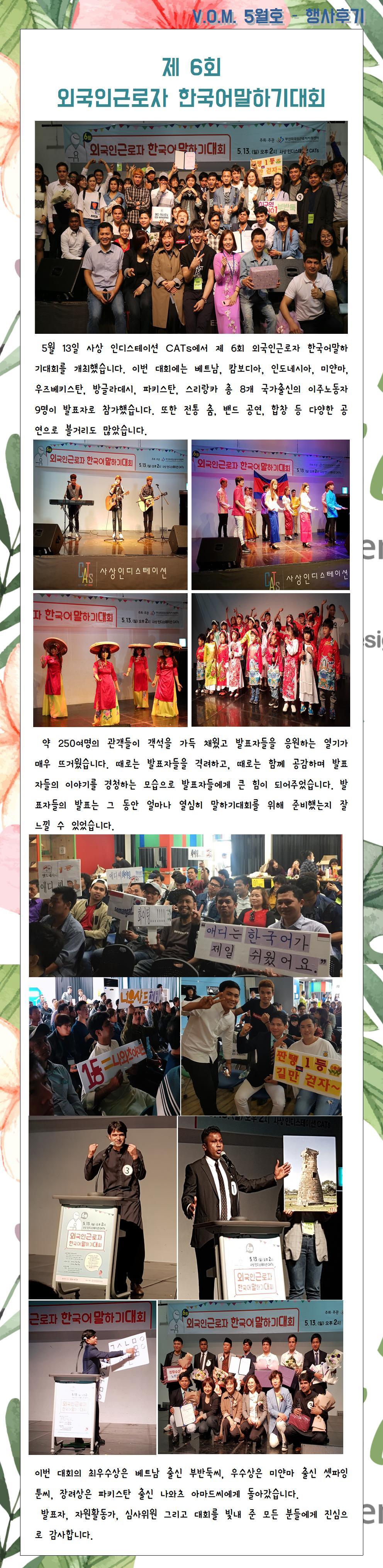 05. 행사후기-한국어말하기대회001