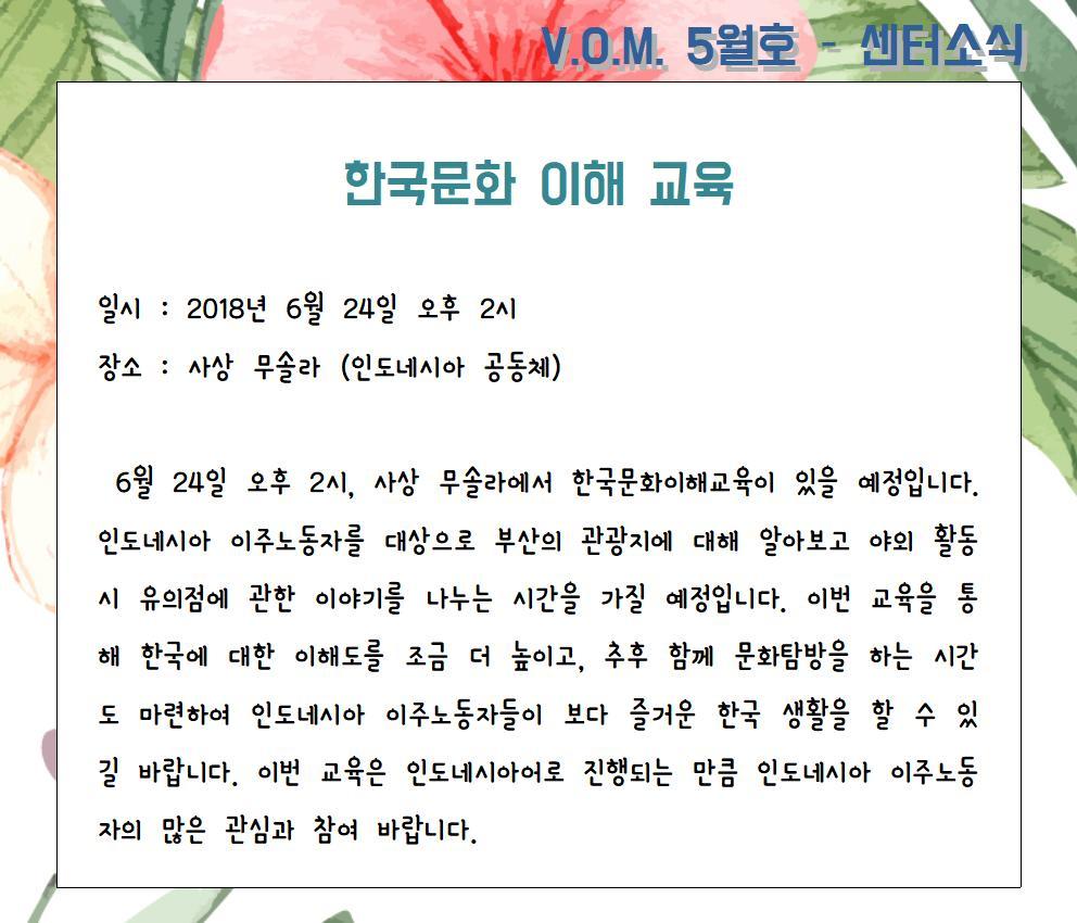 06. 센터소식-한국 문화 이해 교육001