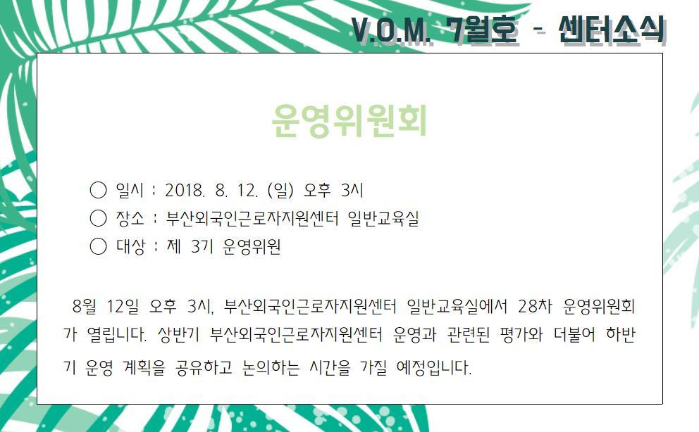 06. 센터소식-운영위원회001