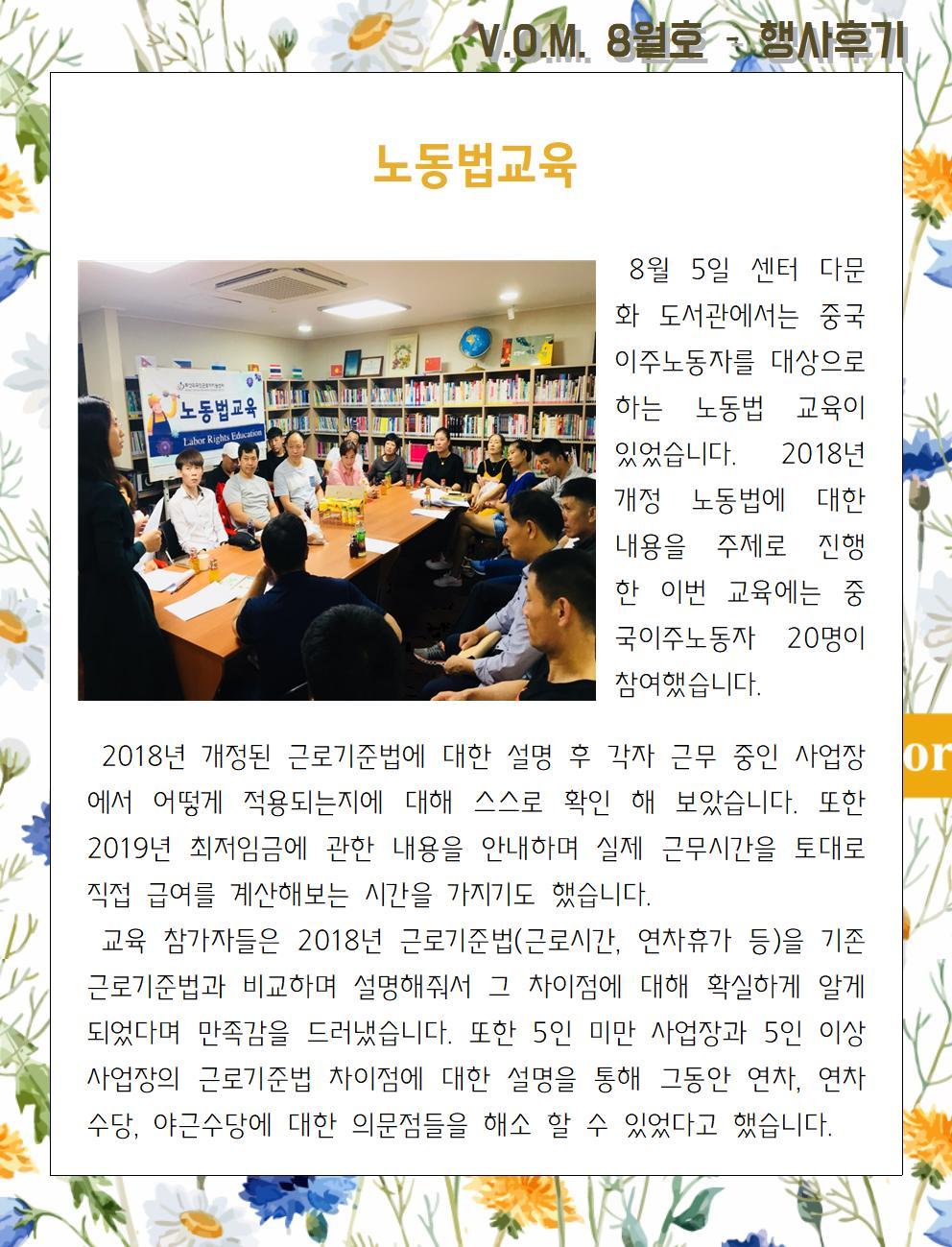 05. 행사후기-노동법교육001