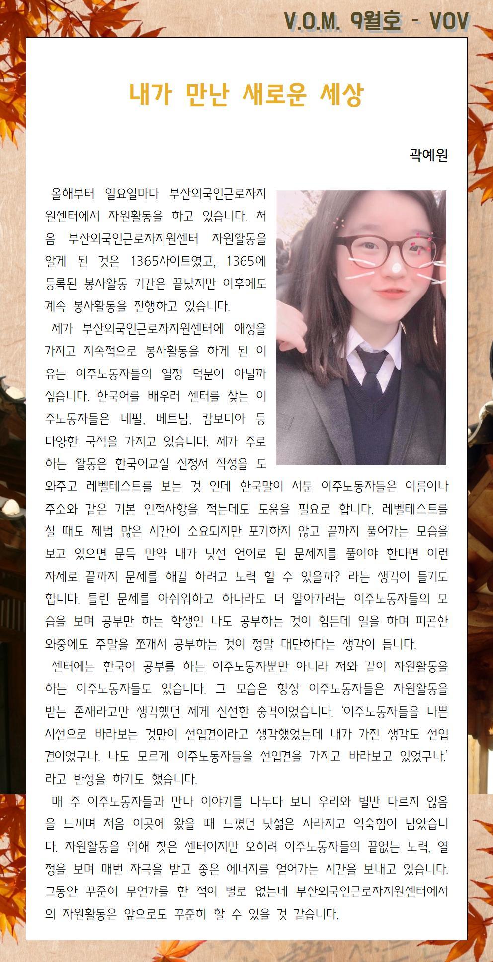 04. VOV-곽예원001