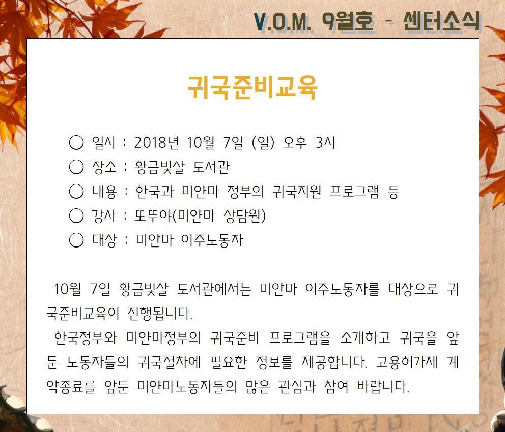 06. 센터소식-귀국준비교육001