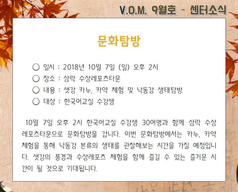 06. 센터소식-문화탐방001