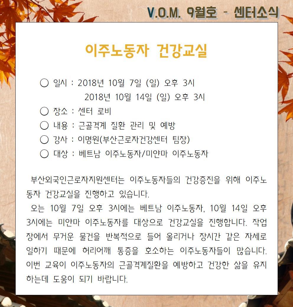 06. 센터소식-외국인근로자건강교실001