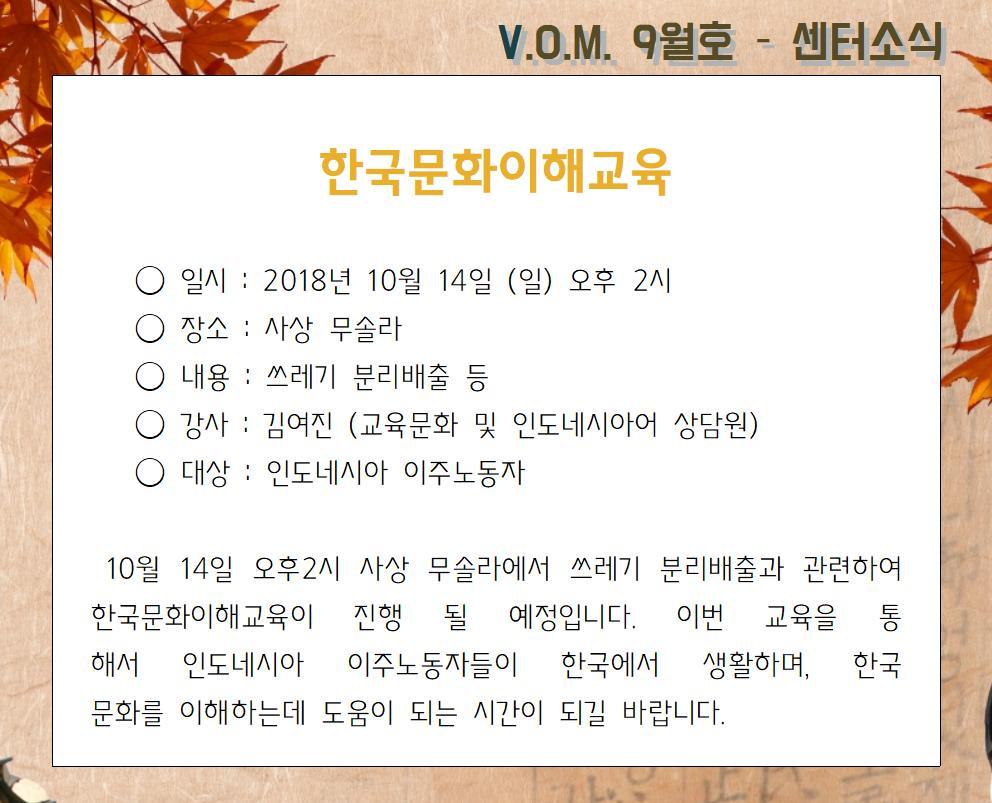 06. 센터소식-한국문화이해교육001