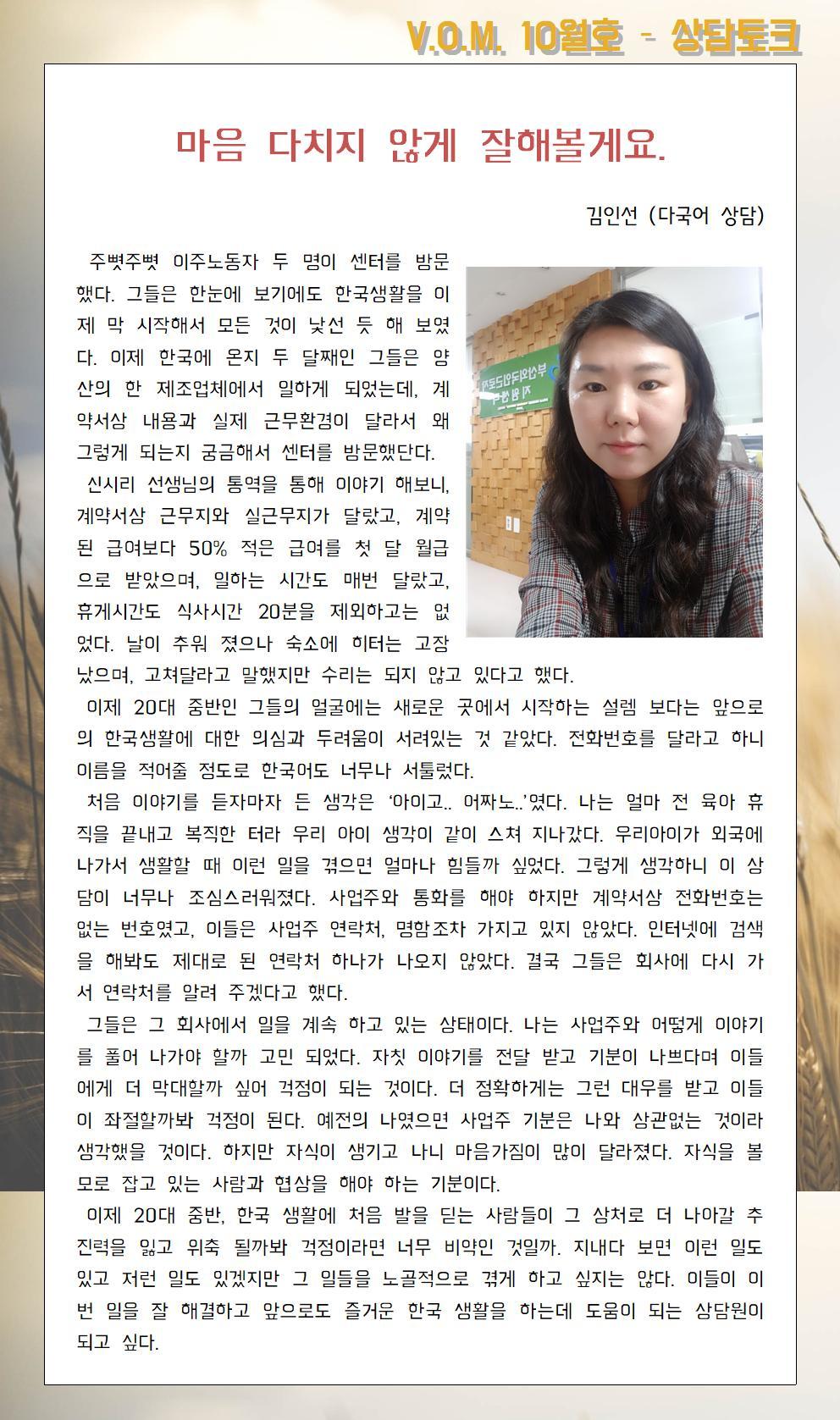 01. 상담토크 - 김인선(수정)001