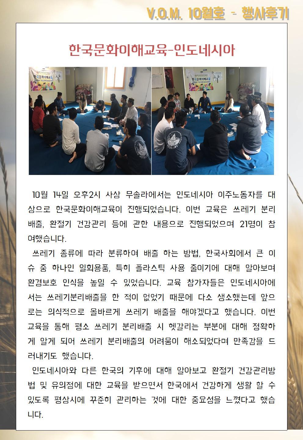 05. 행사후기-한국문화이해교육001