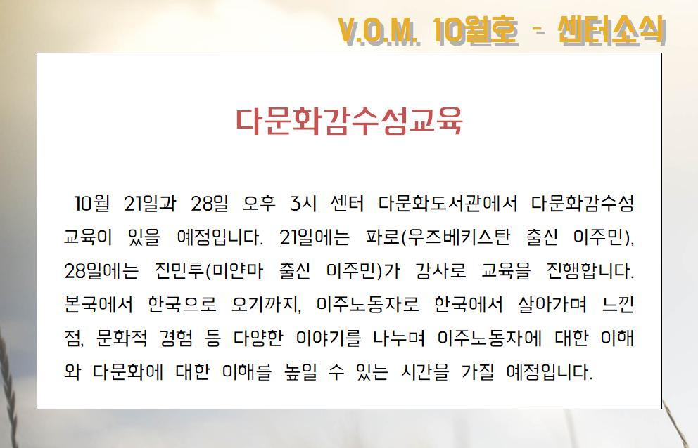 06. 센터소식-다문화감수성교육001