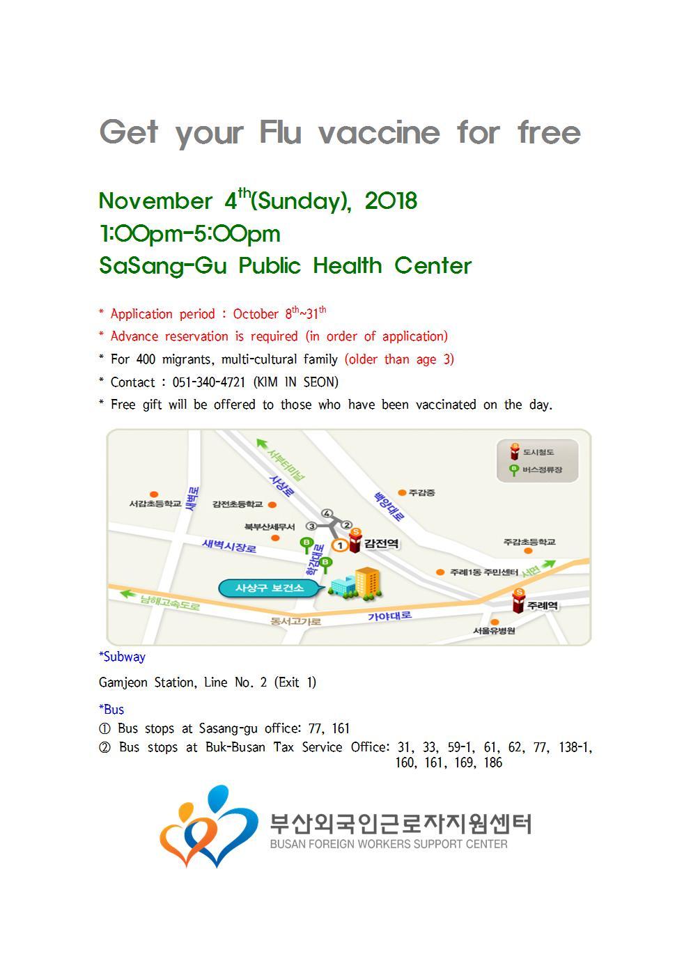 2018예방접종홍보E001