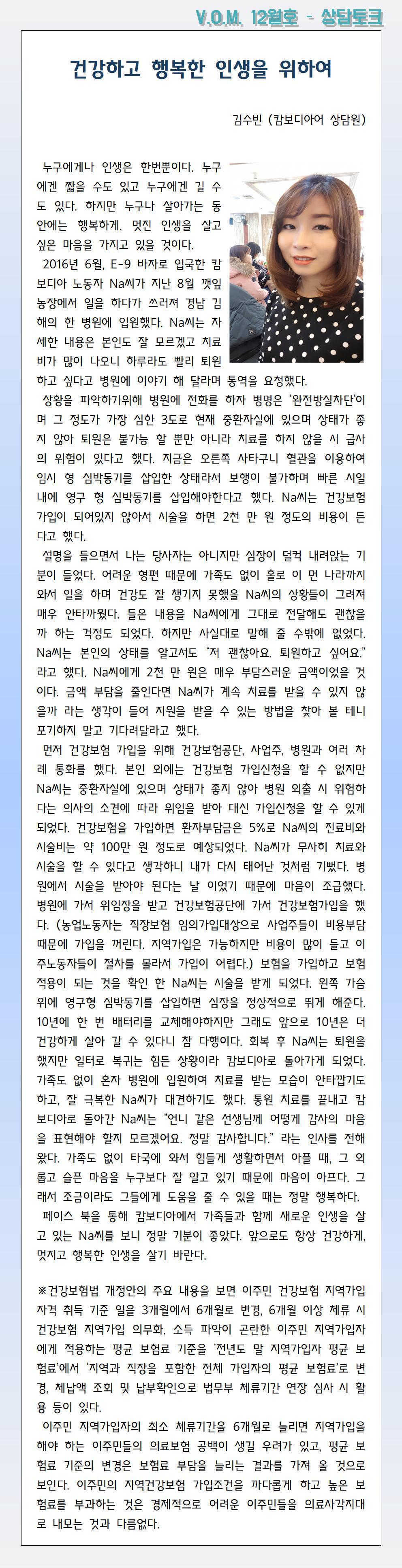 01. 상담토크 - 김수빈 수정본001