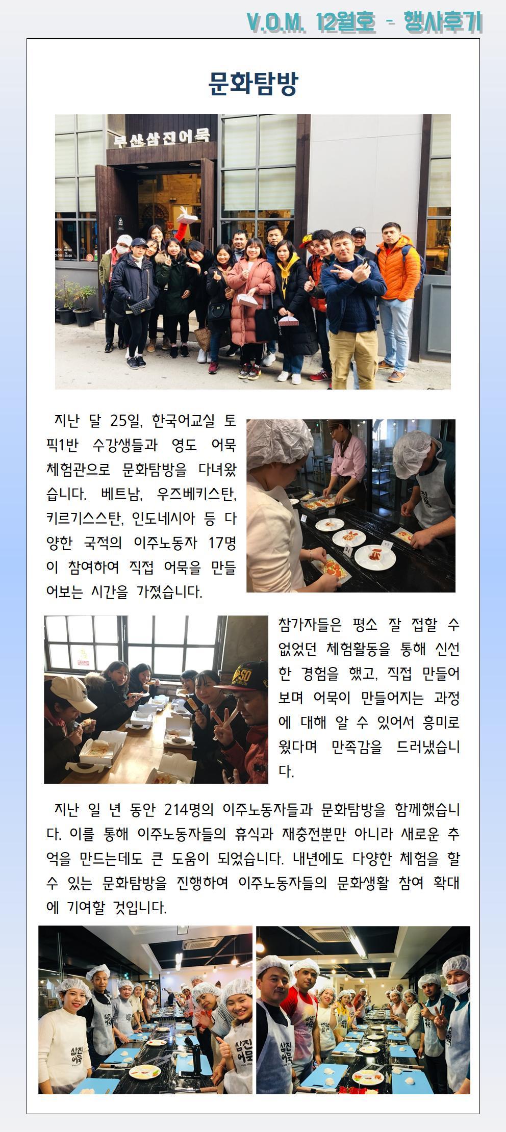 05. 행사후기-문화탐방001