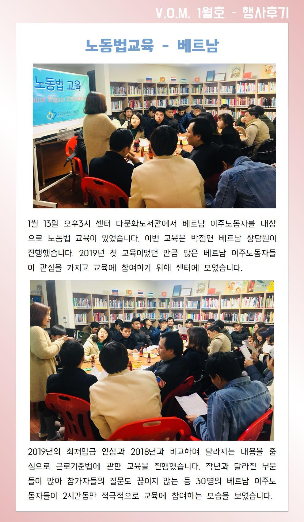 05. 행사후기-노동법 교육001