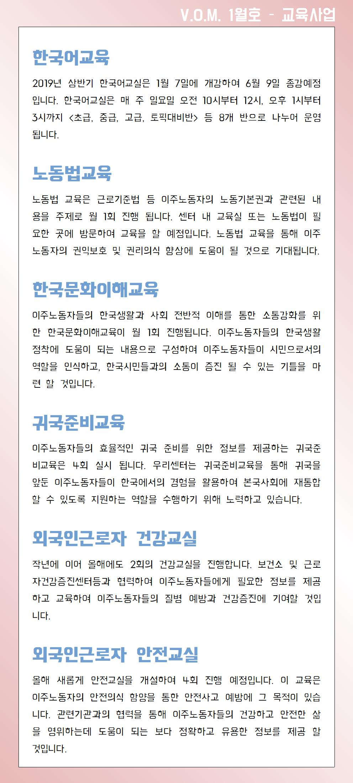 07. 2019 사업 안내-교육사업001