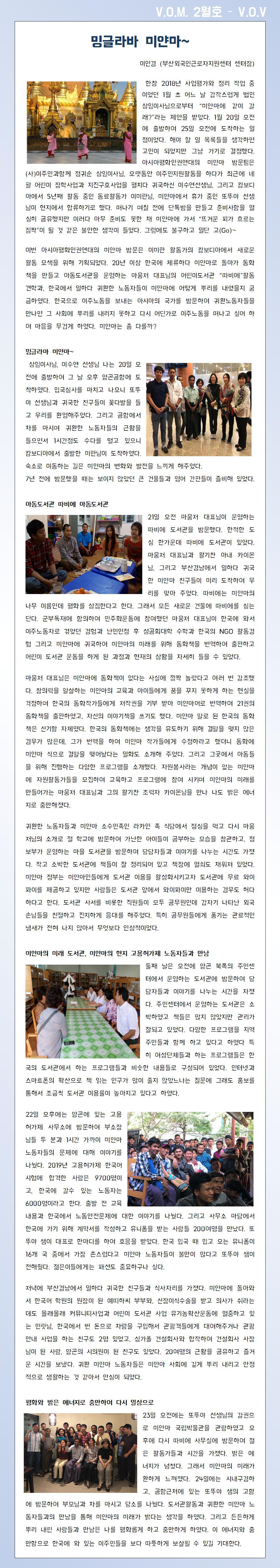 04. VOV-밍글라바 미얀마(수정)001