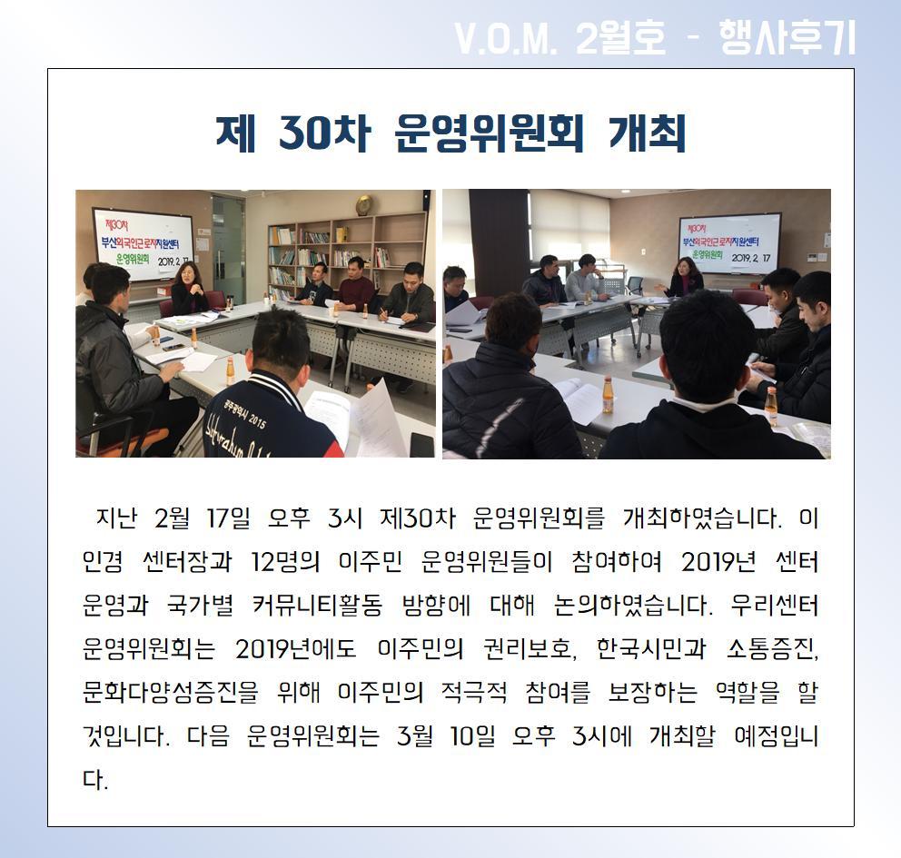 05. 행사후기-운영위원회001