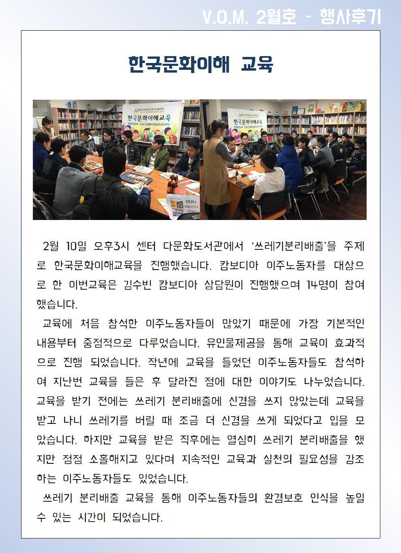 05. 행사후기-한국문화이해 교육(수정)001