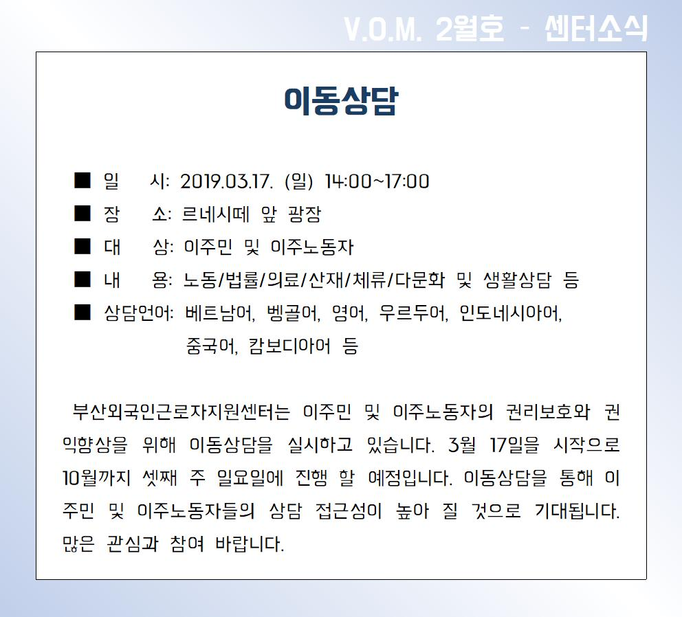 06. 센터소식-이동상담 (수정)001