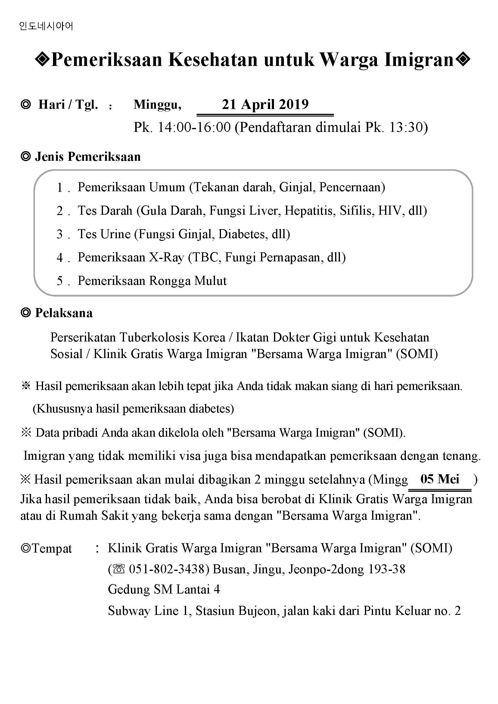 건강검진 안내문(인도네시아)