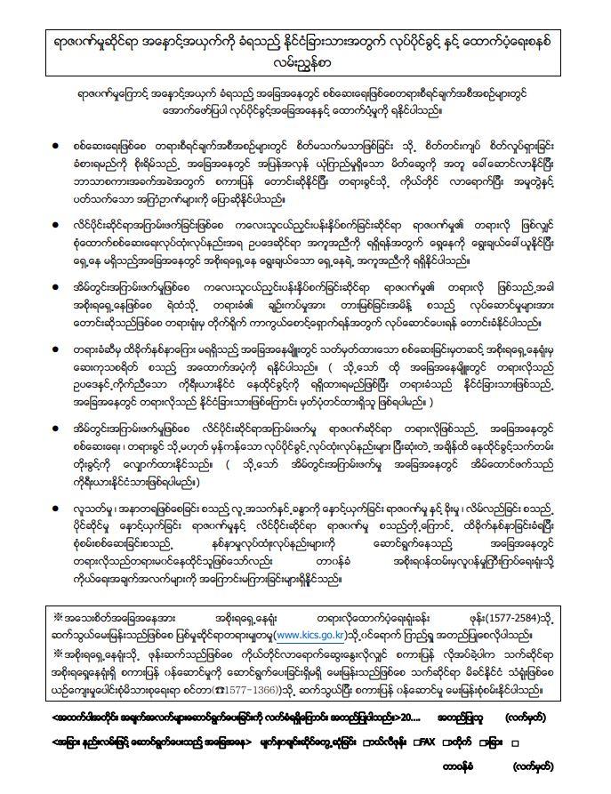 (미얀마어)