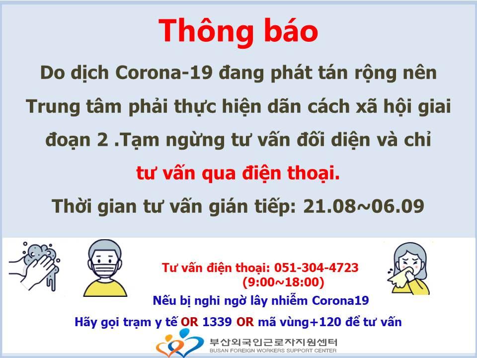 코로나 관련 공지항상 - 2008214--베트남