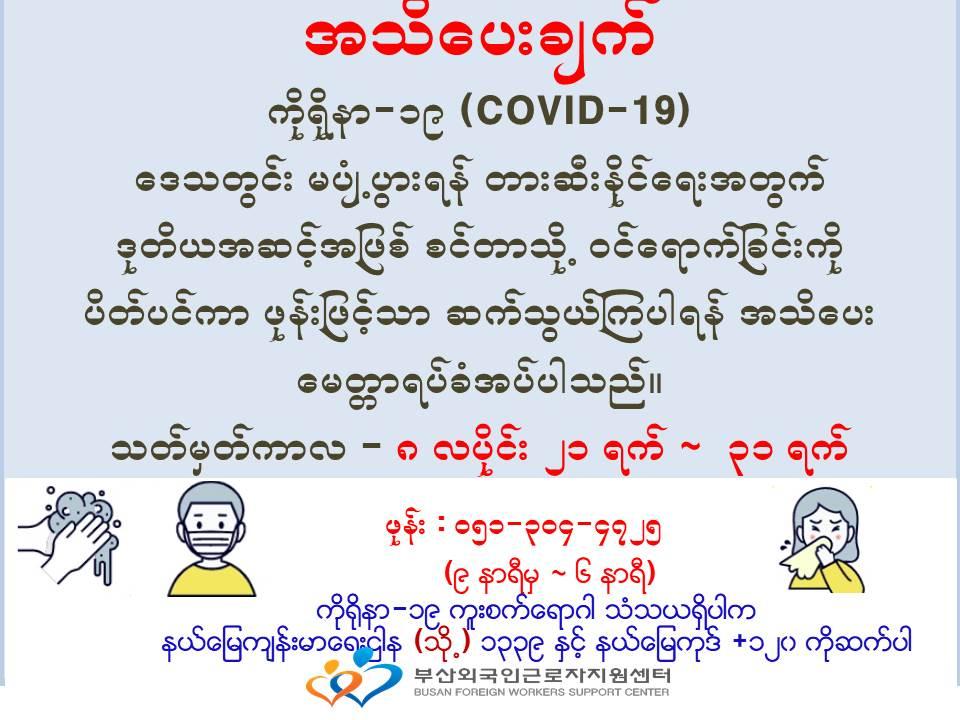 (2단계)미얀마어 - 코로나 관련 공지항상 - 200820