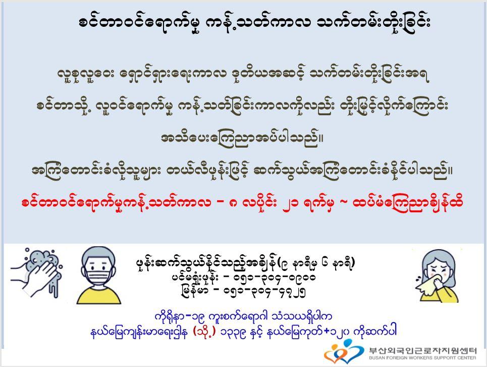 비대면 연장 -미얀마어 200927