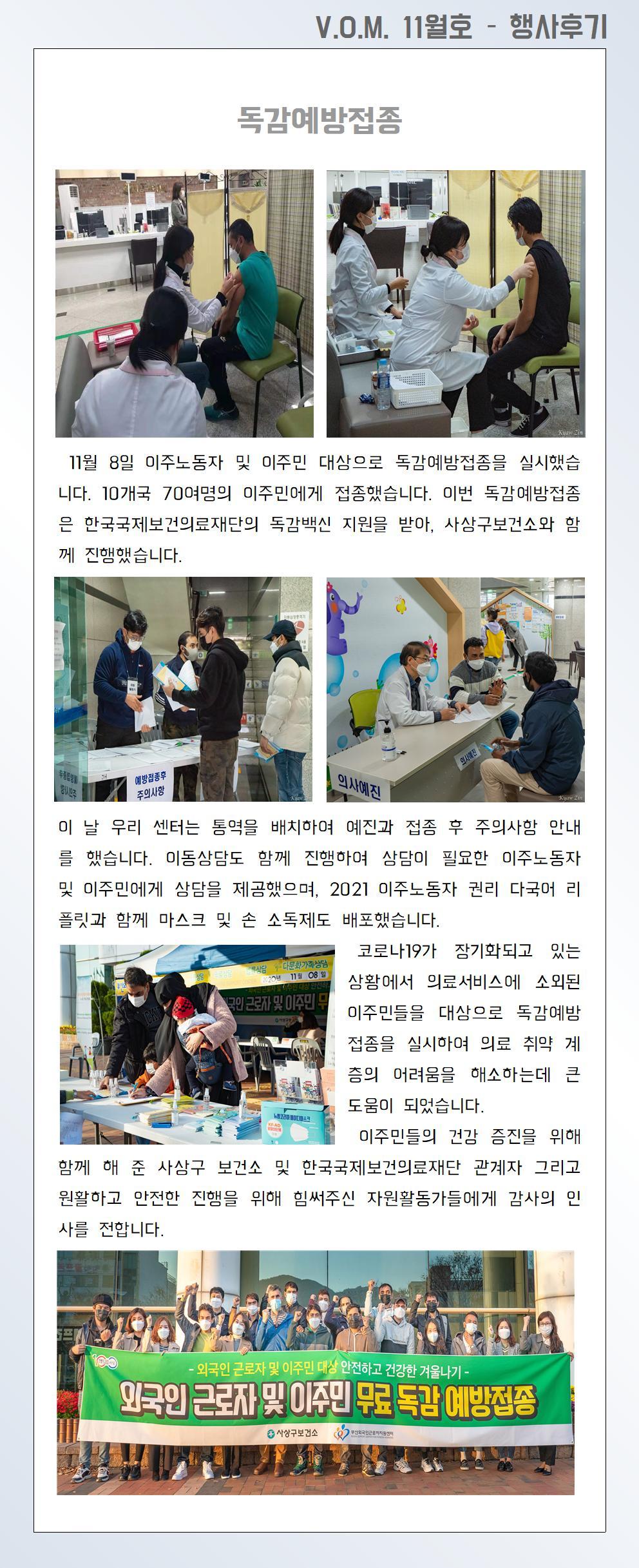 05. 행사후기 - 독감예방접종수정001