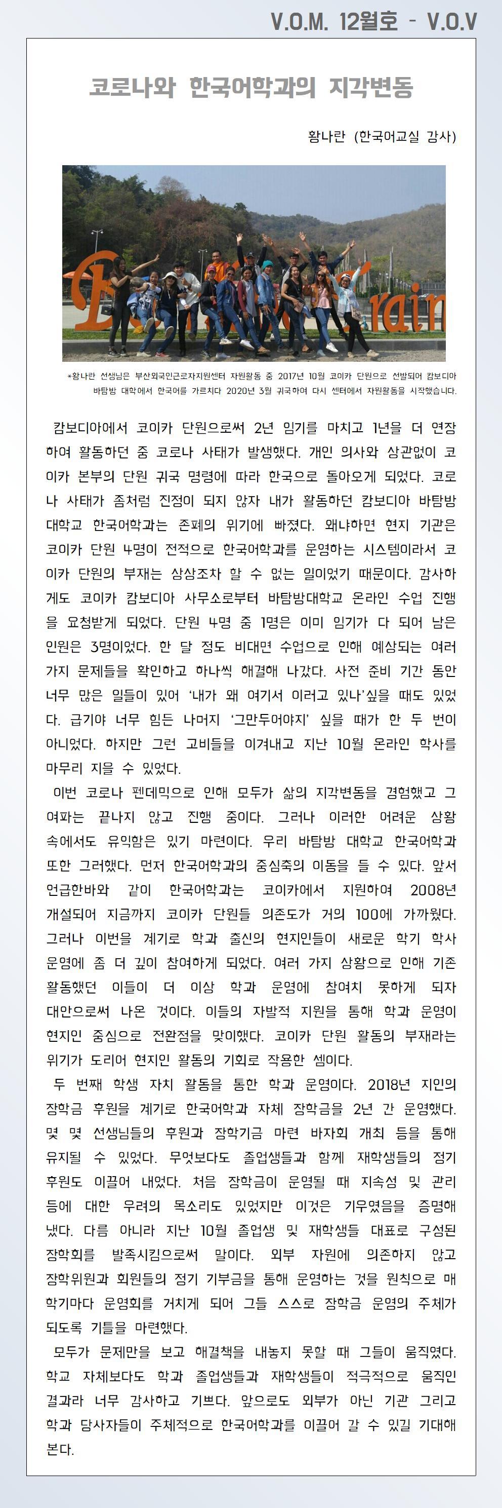 04. VOV - 나란샘 수정001